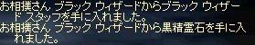 ブラックウィザードスタッフゲットε- (゜ー゜*)
