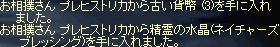 ネイチャーズブレッシングゲットε- (゜ー゜*)