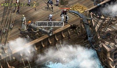 海賊船きたっス!